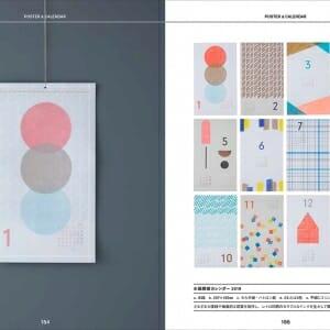 レトロ印刷コレクション (8)
