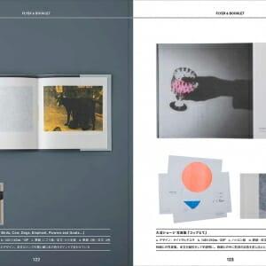 レトロ印刷コレクション (9)