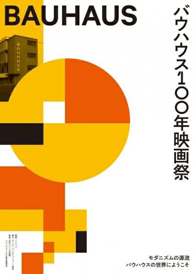 バウハウス関連のドキュメンタリー映画6作品を上映する「バウハウス100年映画祭」が11月23日より開催