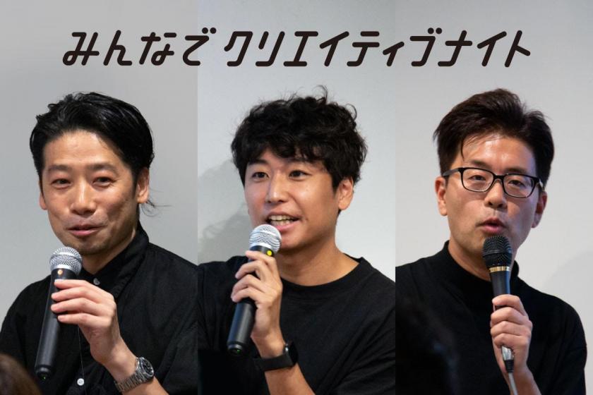 「場」ってなんだろう? 谷尻誠×ナカムラケンタ×西澤明洋:第1回「みんなでクリエイティブナイト」