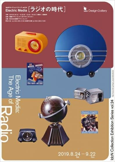 Electric Media ラジオの時代