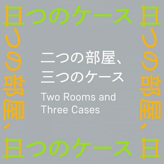 展覧会「二つの部屋、三つのケース」