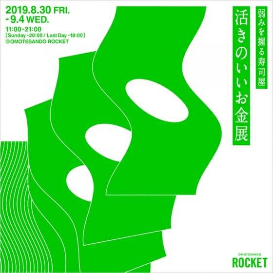 """""""お金""""をテーマに17名のアートディレクターが作品を発表。「活きのいいお金展」が表参道ROCKETにて8月30日から開催"""