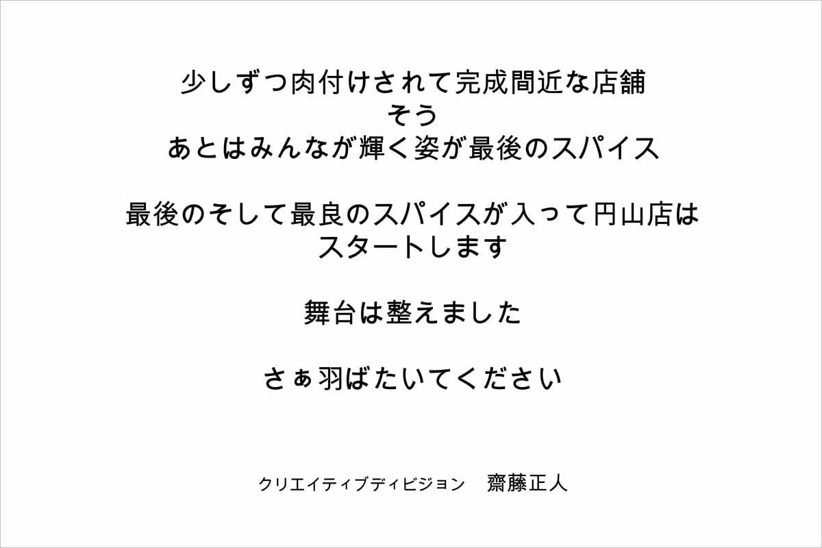 Soup Stock Tokyo 円山店へのデザインのギフト資料