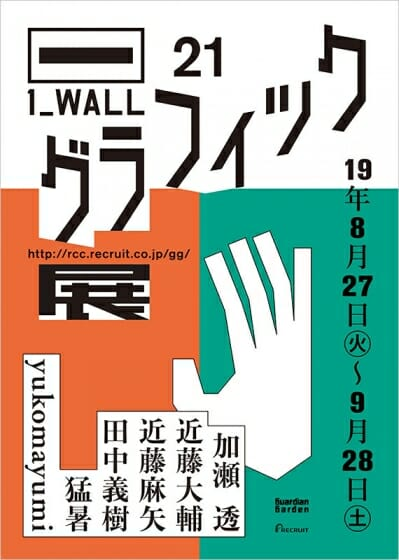 第21回 グラフィック「1_WALL」展