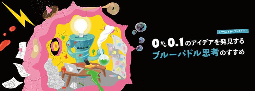 ブルーパドルの佐藤ねじが登壇するトークイベント「0→0.1のアイデアを発見する ~ブルーパドル思考のすすめ~」が、KIITOにて8月31日に開催