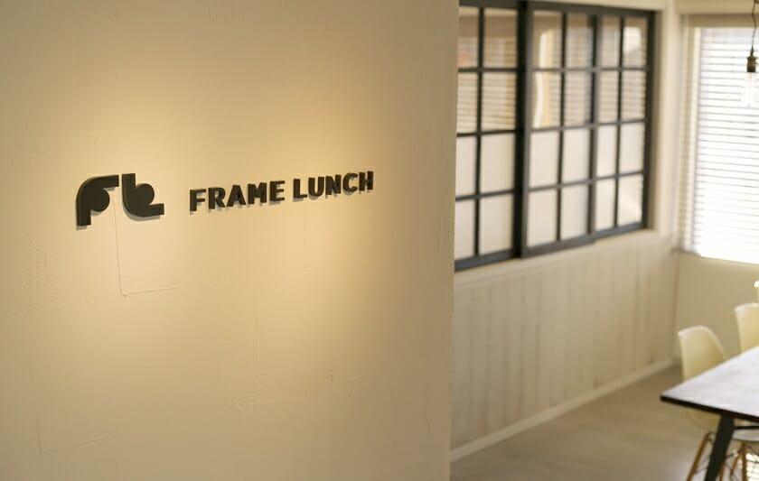 【求人情報】デジタルコミュニケーションのクリエイティブを手がける株式会社FRAMELUNCHが、デザイナーを募集