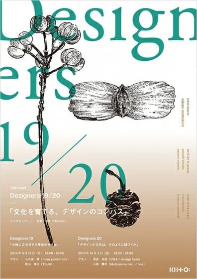 原田祐馬や山㟢廣和ら4名のデザイナーが登壇するトークセッション「文化を育てる、デザインのコンパス」が開催