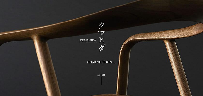 飛騨産業、隈研吾とのコラボレーションモデル「クマヒダ KUMAHIDA」を発表
