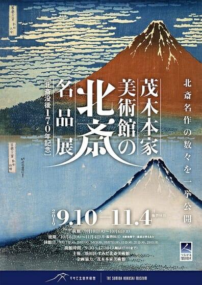 北斎没後170年記念 茂木本家美術館の北斎名品展