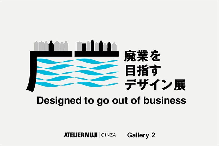 「廃業を目指すデザイン」展