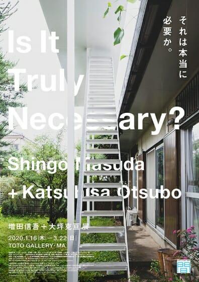 増田信吾+大坪克亘の個展「それは本当に必要か。」