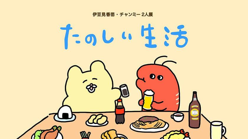 伊豆見香苗・チャンミー 2人展『たのしい生活』