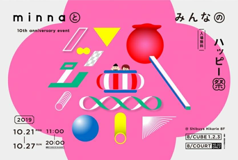 デザインチームminnaの設立10周年記念イベントが、10月21日から開催