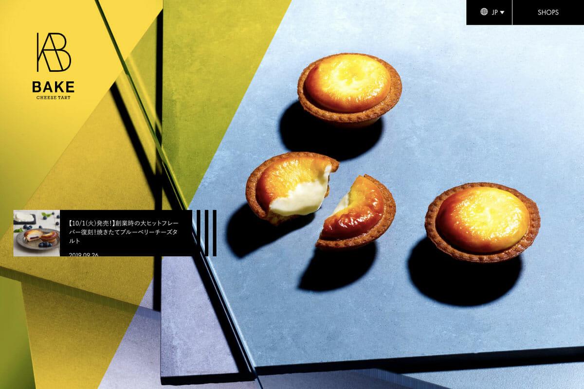 「BAKE CHEESE TART」ブランドサイト