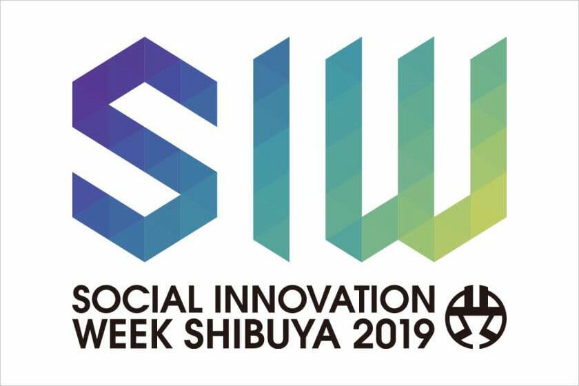 都市回遊型イベント「SOCIAL INNOVATION WEEK SHIBUYA 2019」が、9月11日から開催