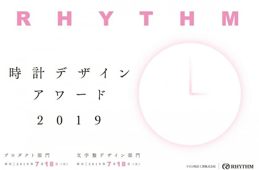 「RHYTHM時計デザインアワード」の受賞作品7点が決定。表彰式&トークイベントが10月19日に開催