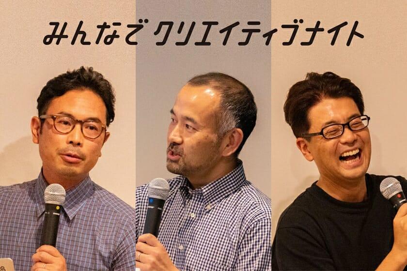 「クラフトマンシップ」に、愛のあるデザインを 朝霧重治×伊藤亮太×西澤明洋:第2回「みんなでクリエイティブナイト」
