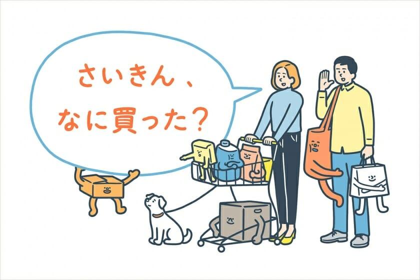 【さいきん、なに買った?】鈴木マサルさんが買った、2つの対照的なヴィンテージ生地