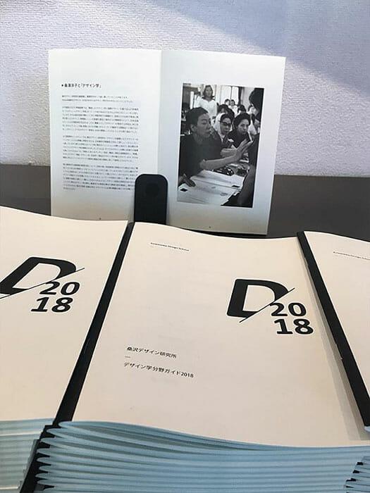 今年はじめてつくられた、デザイン学の冊子
