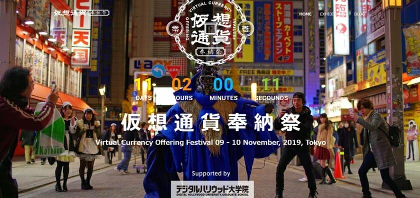 キャッシュレス時代の新たな奇祭「仮想通貨奉納祭」が11月9日から2日間開催