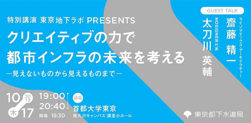 特別講演 東京地下ラボPRESENTS 『クリエイティブの力で都市インフラの未来を考える』