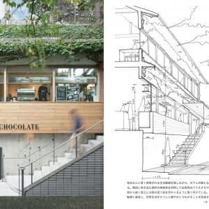 カフェの空間学 世界のデザイン手法 (1)