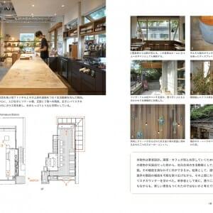 カフェの空間学 世界のデザイン手法 (2)
