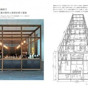 カフェの空間学 世界のデザイン手法 (3)