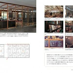 カフェの空間学 世界のデザイン手法 (4)