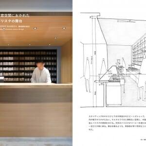 カフェの空間学 世界のデザイン手法 (5)