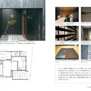 カフェの空間学 世界のデザイン手法 (6)