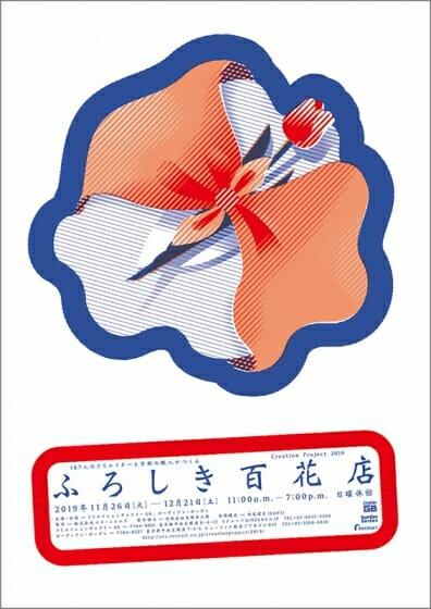 Creation Project 2019 167人のクリエイターと京都の職人がつくる 「ふろしき百花店」