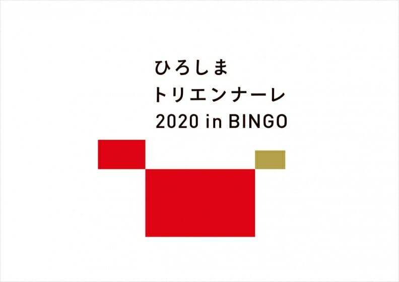 「ひろしまトリエンナーレ2020 in BINGO」が2020年9月より開催