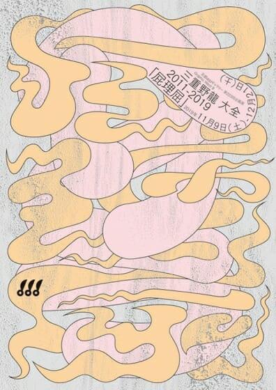 グラフィックデザイナー・三重野龍の展示が、京都dddギャラリーで11月9日より開催