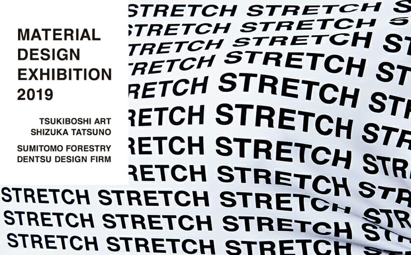 MATERIAL DESIGN EXHIBITION 2019 [STRETCH]