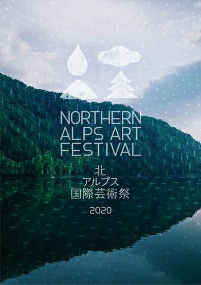 「北アルプス国際芸術祭2020」のビジュアル・ディレクターに皆川明が就任、参加アーティストも発表