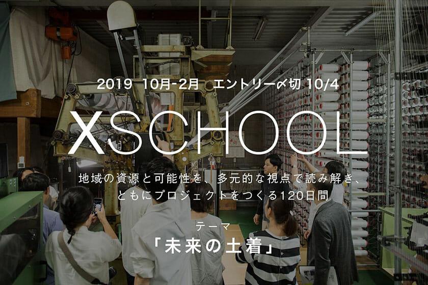 「未来の土着」をテーマに事業やプロジェクトを作り出す120日間。「XSCHOOL」4期目エントリーが10月4日まで