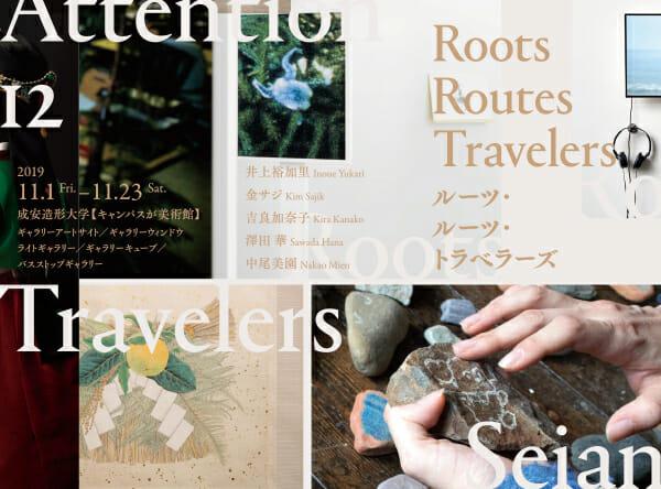 Roots Routes Travelers ルーツ・ルーツ・トラベラーズ