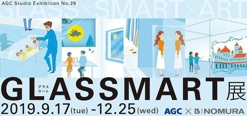 GLASSMART グラスマート展~GLASS×SMART×ART