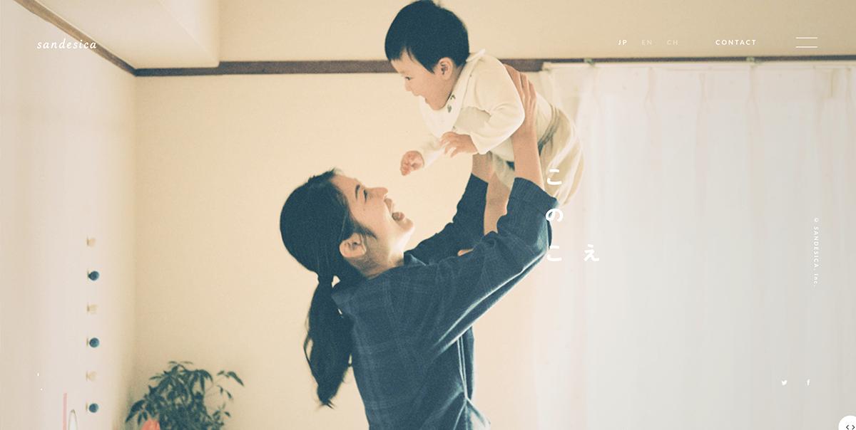 "STUDIO DETAILSが手がけた子供が関わる案件例。ベビー寝具の会社『sandesica』Webサイト<br /> <a href=""https://www.sandesica.co.jp/"">https://www.sandesica.co.jp/</a>"