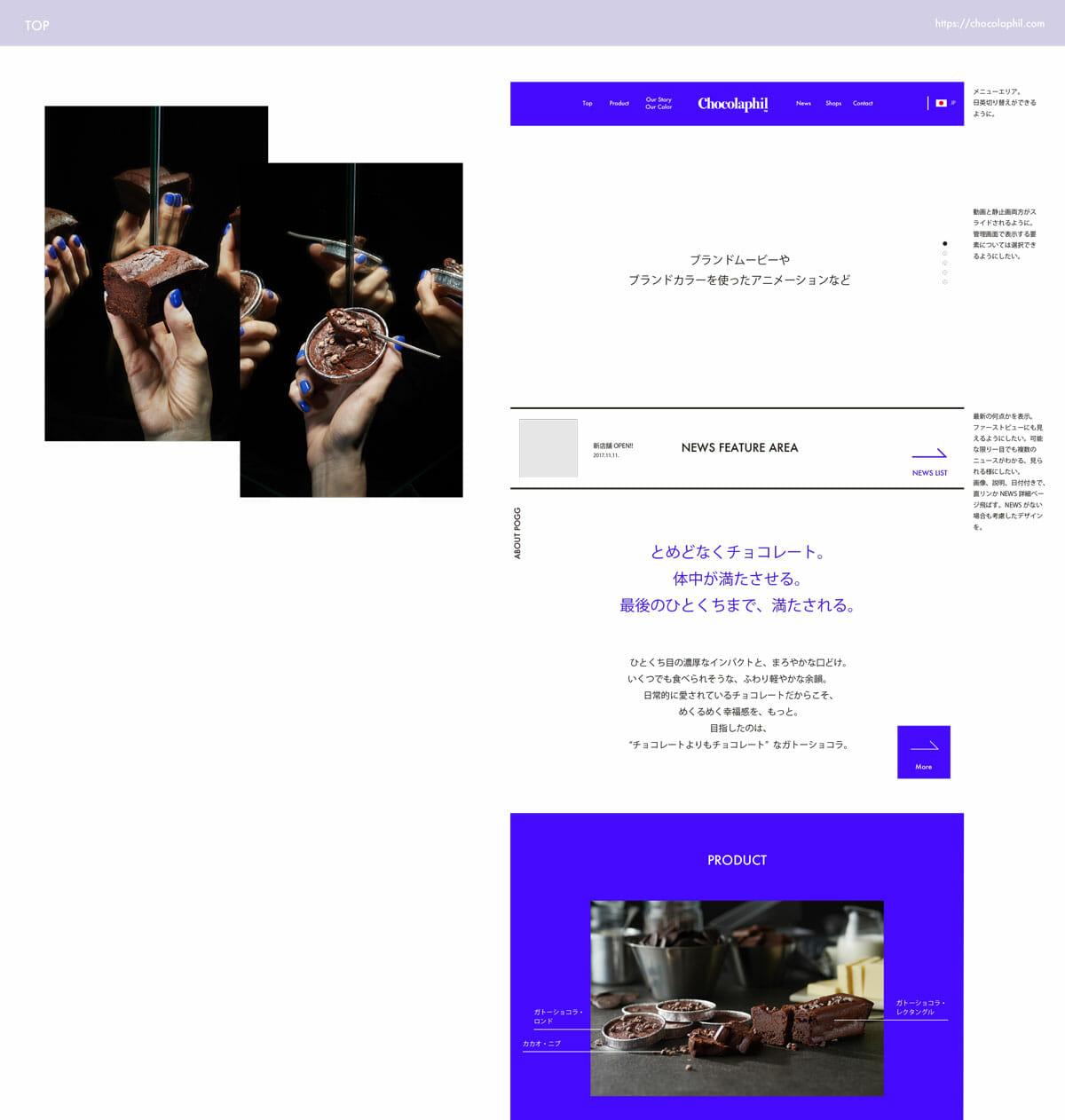 小野澤さんによる「Chocolaphil」Webサイトのワイヤーフレーム