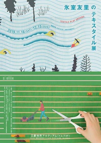 テキスタイルデザイナー・氷室友里の展示が、三菱地所アルティアムで11月から開催