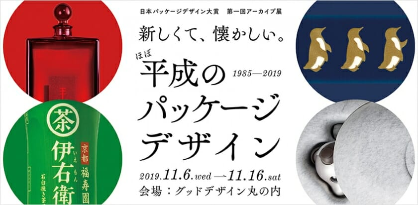 「新しくて、懐かしい。ほぼ平成のパッケージデザイン1985-2019」展が11月6日から開催