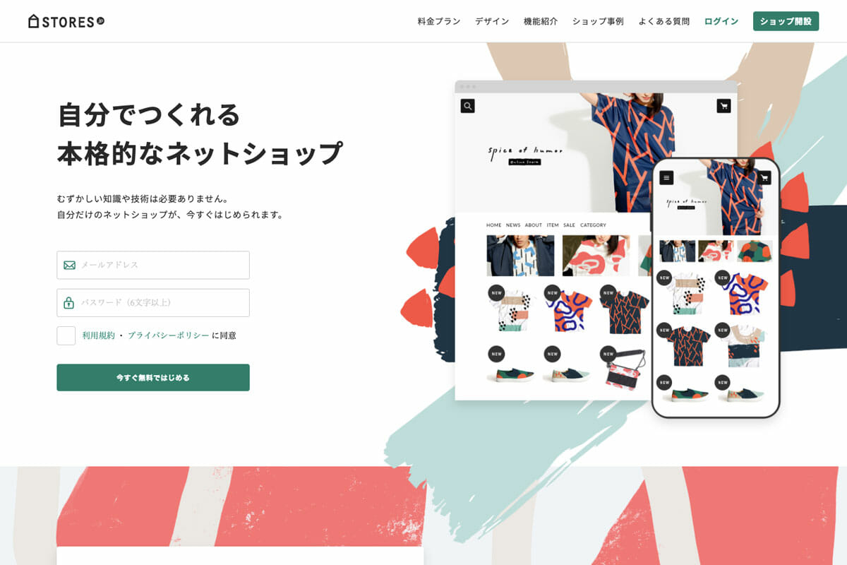 STORES.jpサービスTOPページ
