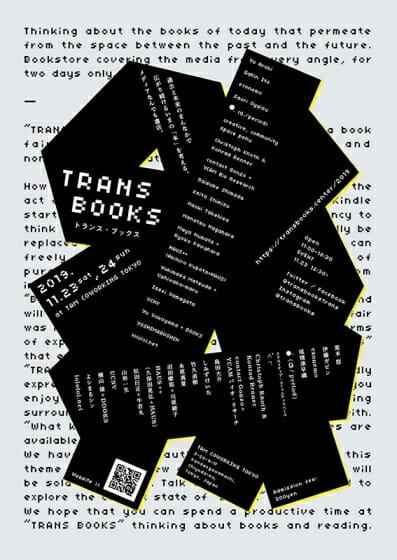 広がり続けるいまの「本」と「読書」を考える、「TRANS BOOKS 2019」が11月23日から2日間開催