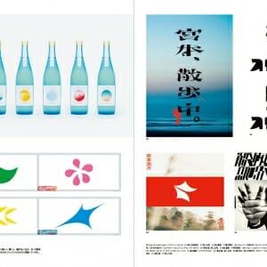 ニュー・ジェネレーショングラフィックス-新世代の注目デザイナー100人- (6)