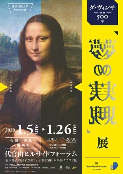 ダ・ヴィンチ没後500年 「夢の実現」展