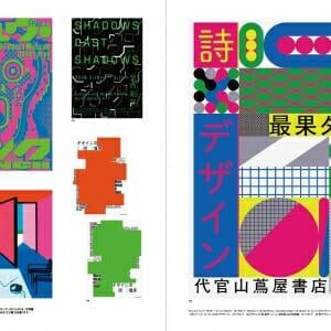ニュー・ジェネレーショングラフィックス-新世代の注目デザイナー100人- (7)