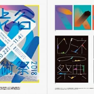 ニュー・ジェネレーショングラフィックス-新世代の注目デザイナー100人- (2)